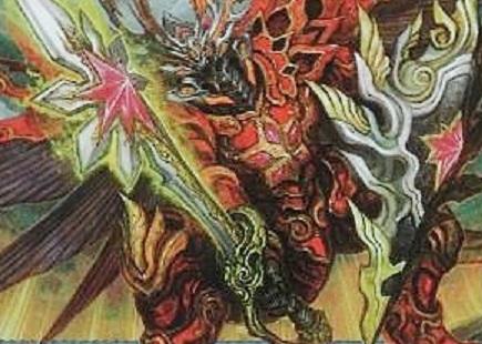 戦皇ゴッドスレイヤー・ドラゴン