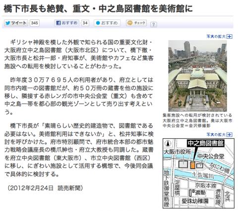 yomiuri20120224.png