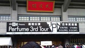 武道館3R