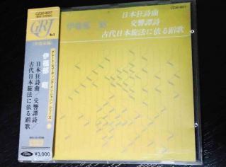 日本狂詩曲