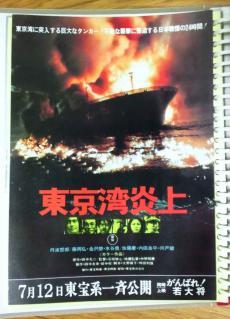 TOKYO湾炎上