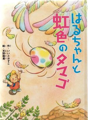 児童書はるちゃんと虹色のたまご300
