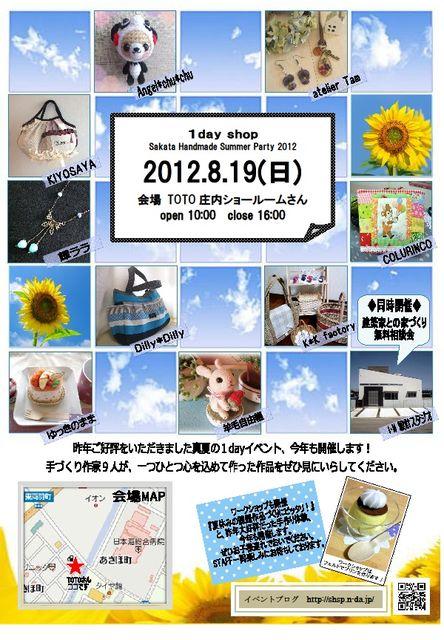 Sakata handmade summer party 2012