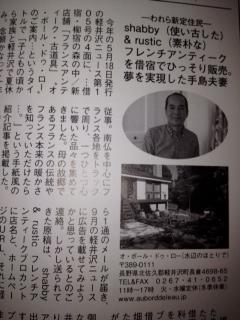 軽井沢news