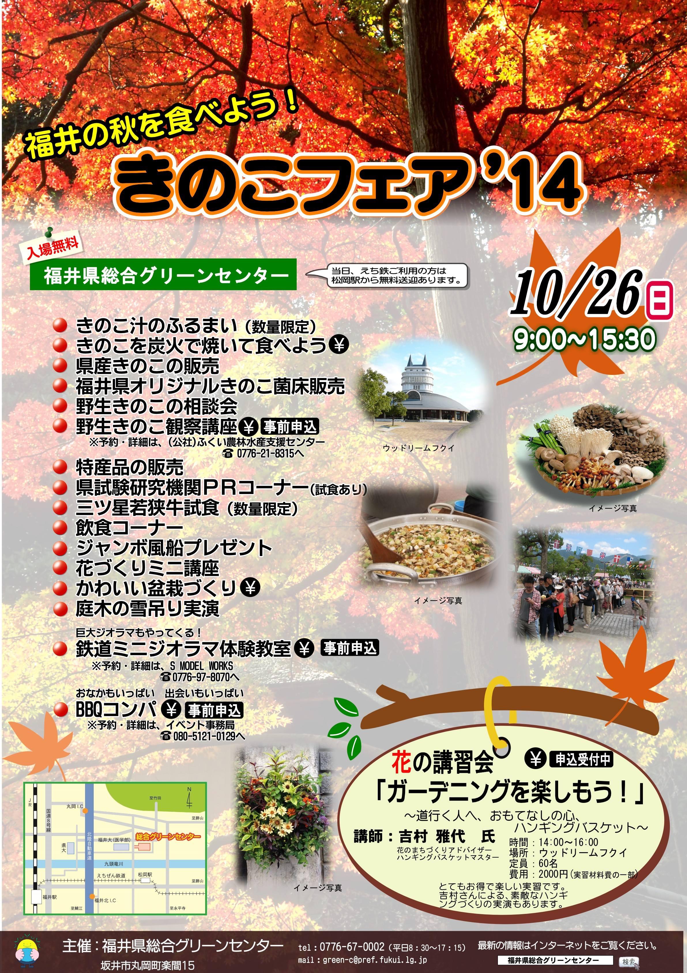 10月26日(日)開催 きのこフェア'14チラシ