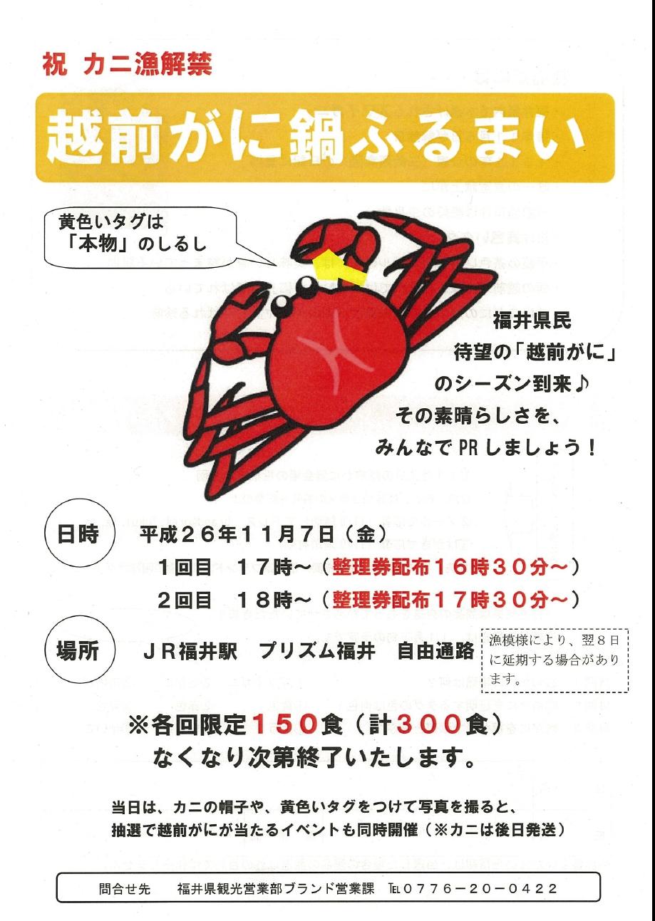 JR福井駅でカニ鍋のふるまい