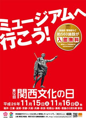 2014関西文化の日