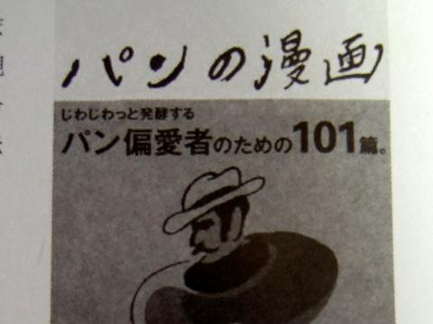 14.11.29カドナ_パン偏愛者