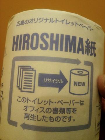 14.12.14HIROSHIMA紙