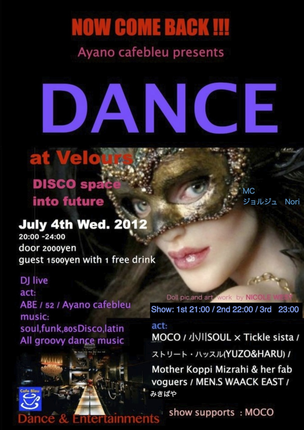 新20120714dancevelours