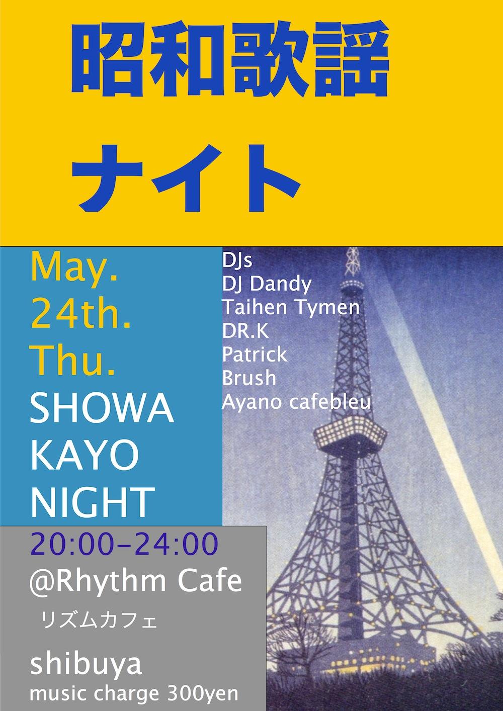 rhythmshowa_20120518212711.jpg