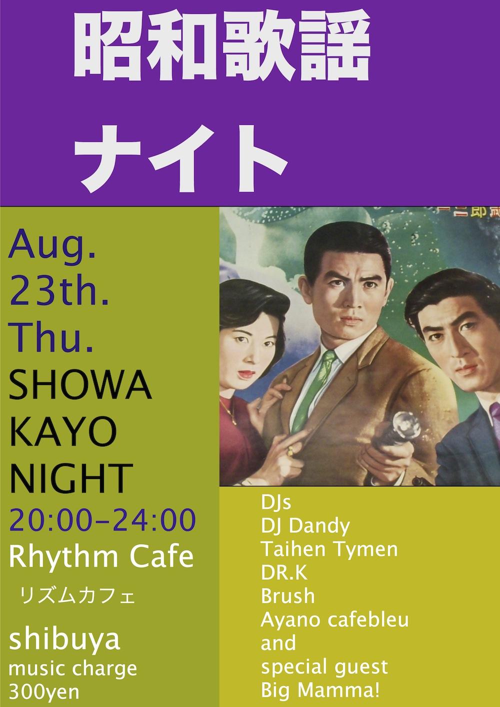 rhythmshowa_20120813033227.jpg