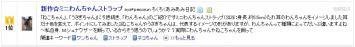 にほんブログ村 ハンドメイド作家注目記事1位! 2012.6.9
