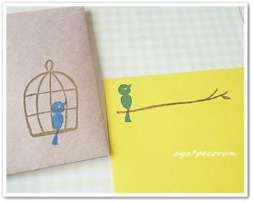 消しゴムはんこレッスン④ ミニレターセット作品例 「小鳥&」 アップ
