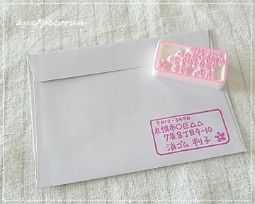 住所はんこ 封筒に捺してみた