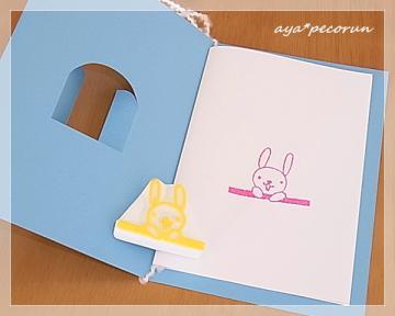 消しゴムはんこレッスン⑤ 作品例 グリーティングカード 「窓」あき 開いたところ