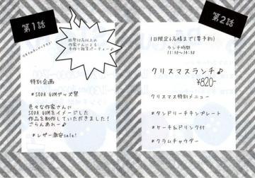 SODA GUM STORY 2012.11 フライヤー 裏