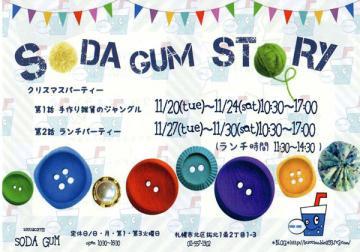 SODA GUM STORY 2012.11 フライヤー