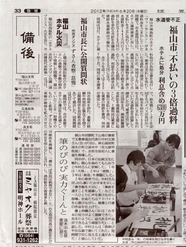 20120620-yuki01-m.jpg