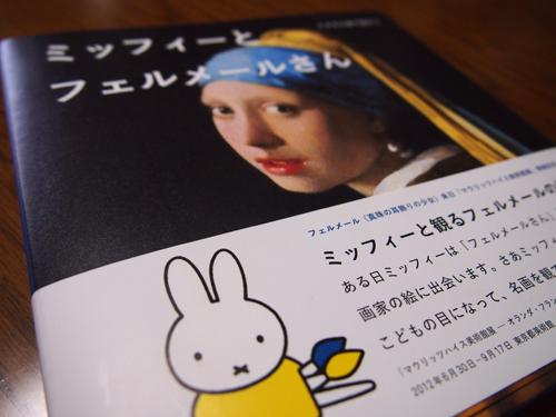 201211miffy01m.jpg
