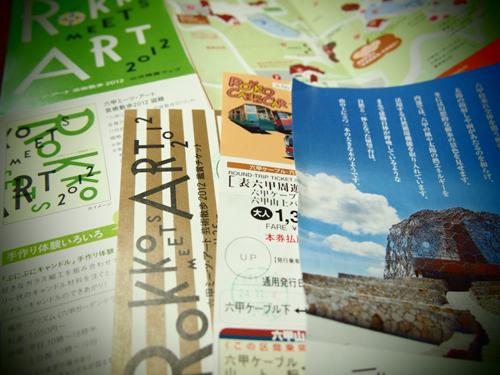 201211rokko-art01m.jpg