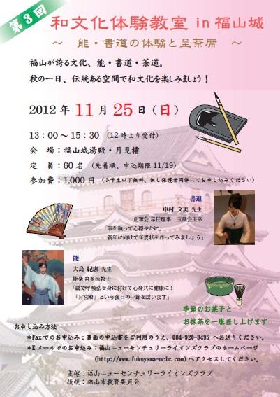 201211wabunka01.jpg