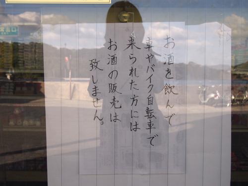 2012momoshima07-m.jpg