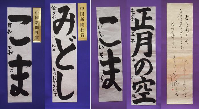 2013近県書き初め展