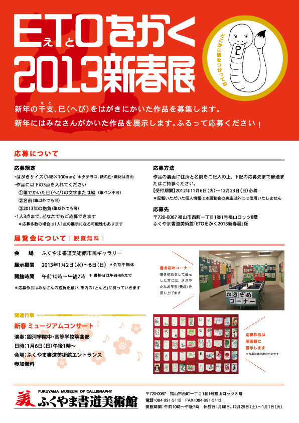 2013ETO01.jpg