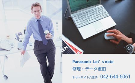 letsnote_repair450.png