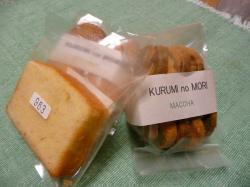 KURUMI no MORIさん(お菓子)