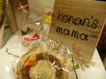 konanns mamaさん①