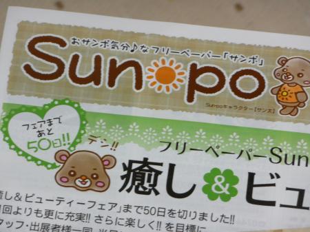 Sun‐po vol.16 ②