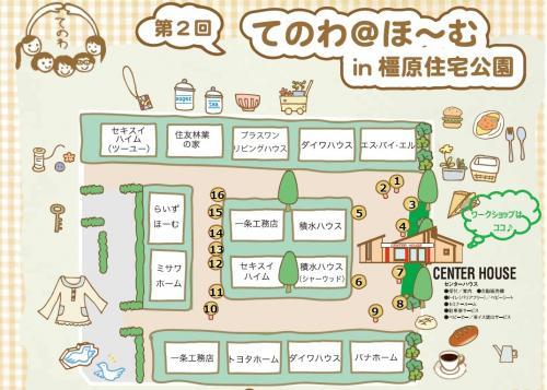 第2回『てのわ@ホーム』in橿原住宅公園 ブースマップ