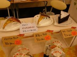 2012.10.19~20『癒し&ビューティーフェア』⑤