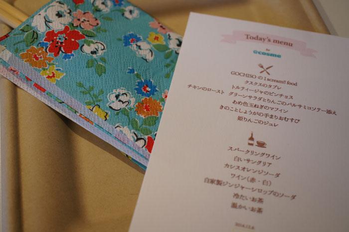 14-12-6-cosme-017.jpg
