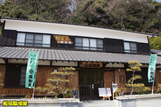 tobishima3