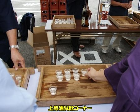 sake6