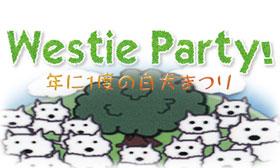 ★Westie Party!★オフィシャルブログ