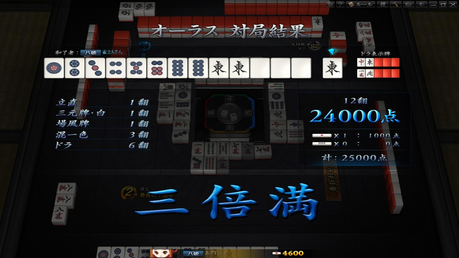JRMSS-20120613_015602.jpg