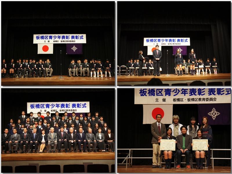 2014年2月1日第25回板橋区青少年表彰式