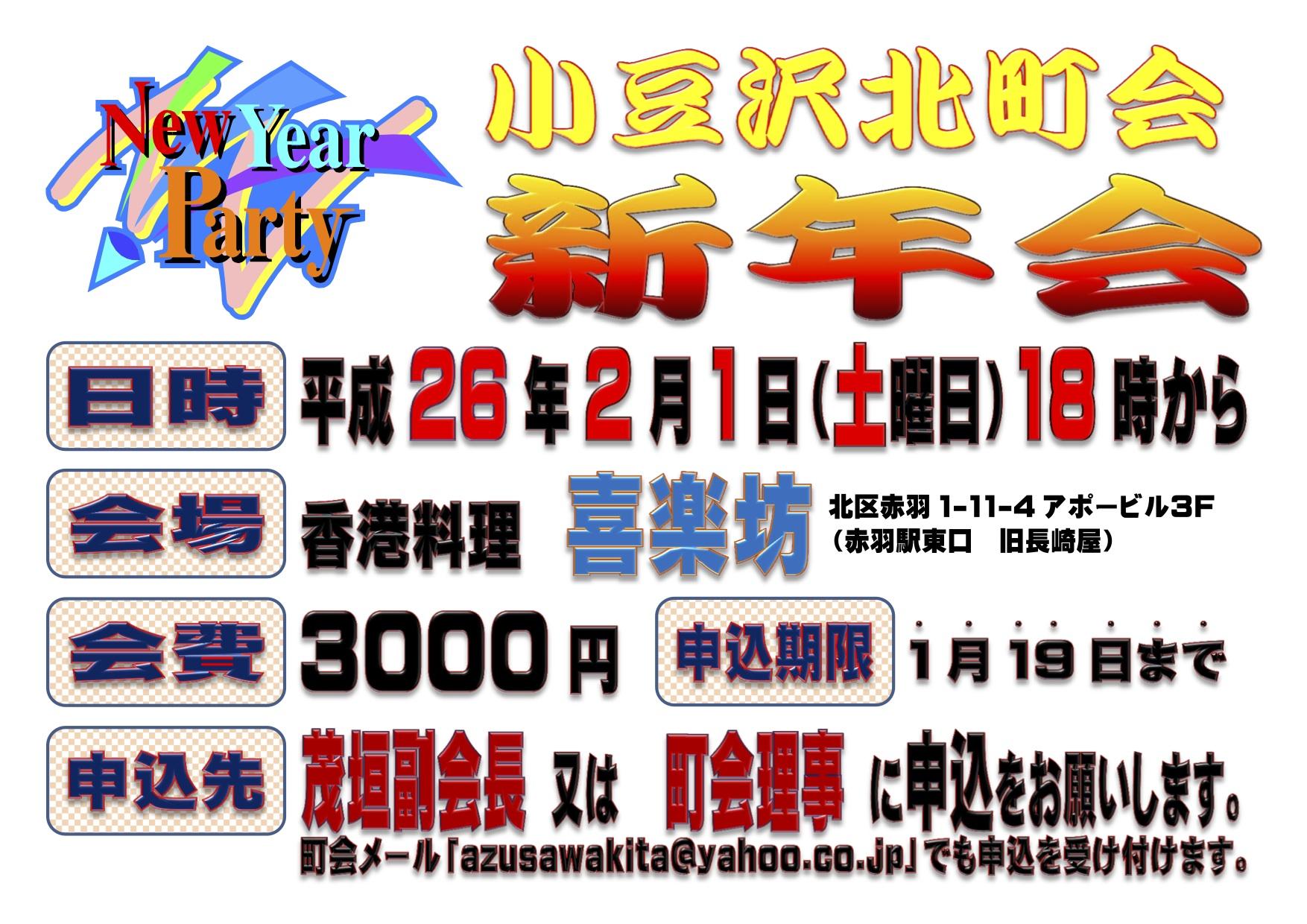 2014年小豆沢北町会新年会ポスター