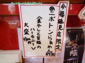 カドヤ食堂今福鶴見店01,02s