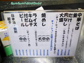 新福菜館守口店11,01s