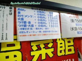 新福菜館守口店11,02s
