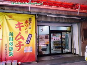 高麗食品平野店01,02s