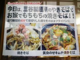 三谷製麺所03,02s