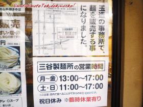 三谷製麺所03,03s