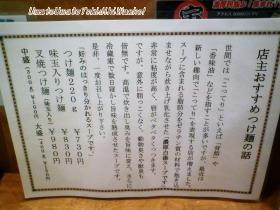 ○寅山本流01,01s