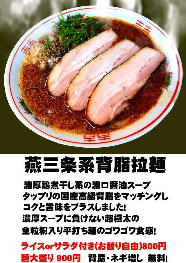 燕三条系背脂拉麺